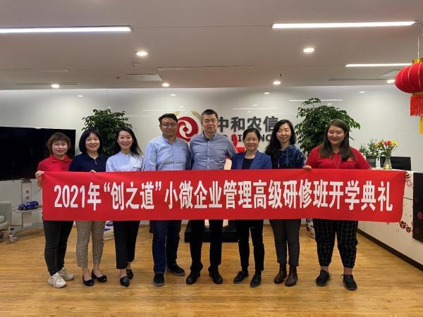 """2021年中和农信-壳牌中国""""创之道""""小微企业管理高级研修班正式开课"""