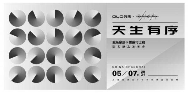 继小米新LOGO之后,又一个日本设计大师操刀中国品牌