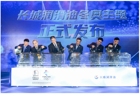 中国石化长城润滑油洁净冬奥战略发布会在京举办