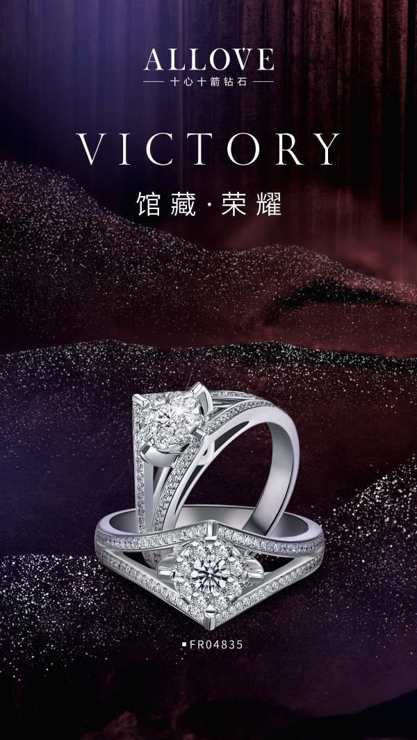 爱情始于相遇的眼睛 婚姻始于闪亮的钻石