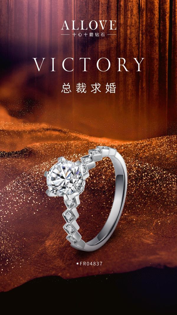 爱情从一个相遇的眼神开始,婚姻从一颗闪亮的ALLOVE钻石开始