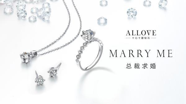 送她一颗ALLOVE钻石 邀请她共度余生