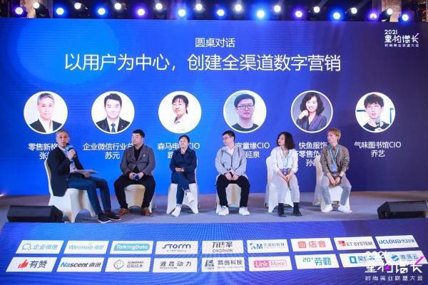 数智化赋能用户价值增长   南讯股份吴胜华出席2021时尚美业联盟大会