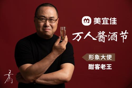 """美宜佳联手酣客主办首届""""万人酱酒节"""",要让五亿酒友""""爱的是酱酒"""""""