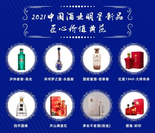 """开山酒用创新引领白酒""""新派""""消费"""