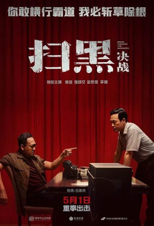 姜武、张颂文同台飚戏!爱奇艺出品电影《扫黑·决战》进军五一档