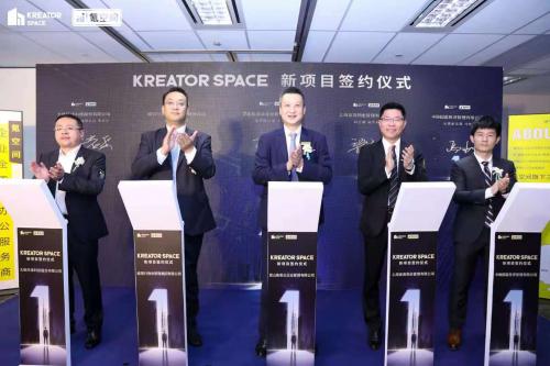 氪空间Kreator Space新项目签约仪式圆满举行,新型资产委管模式助力办公资产增值
