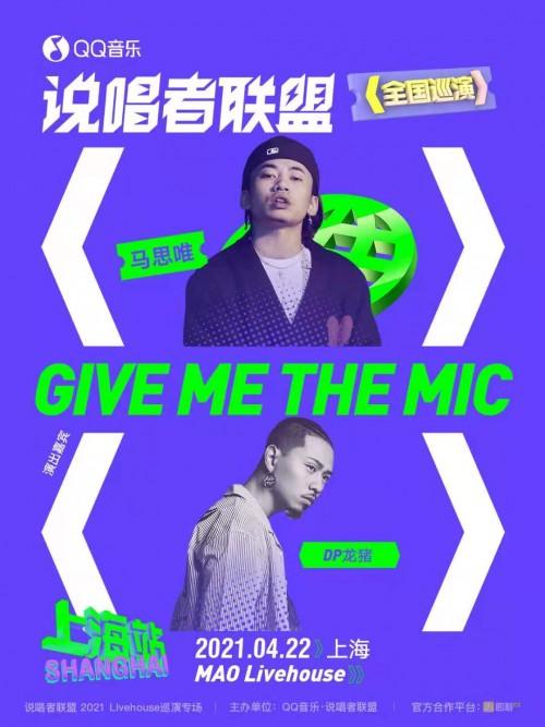 """布瑞吉Bridge现场""""剧透""""5月EP,QQ音乐""""说唱者联盟""""重庆专场全程高能"""