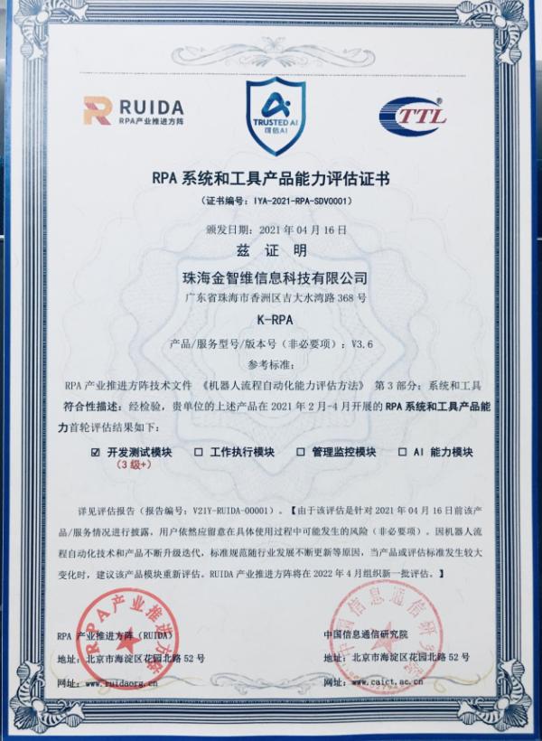 什么是信通院3+级别认证?全球首家荣获认证的我们带你了解!