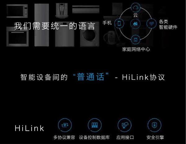 摩根智能家居携手华为,获得华为HiLink智能家居生态合作伙伴授权