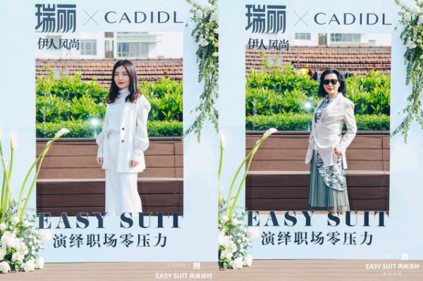 CADIDL X《瑞丽伊人风尚》风尚派对,演绎职场零压力