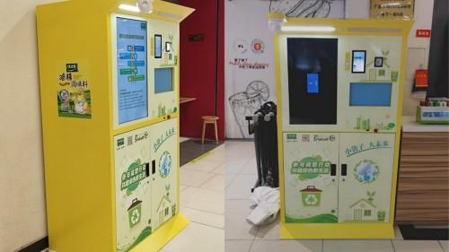 太太乐联袂永辉 打造塑料软包装接纳闭环