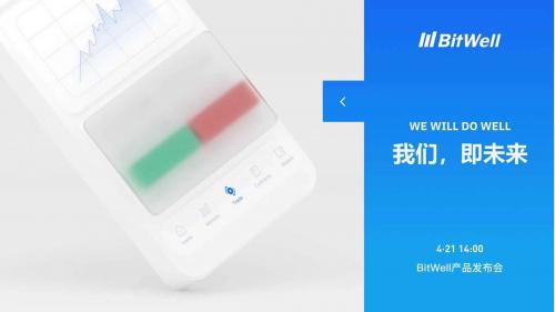 """BitWell""""我们,即未来""""新产品发布会"""