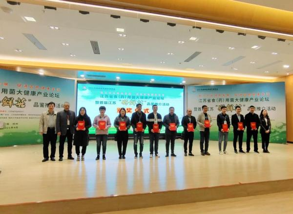江苏省食(药)用菌大健康产业论坛在仪征举办