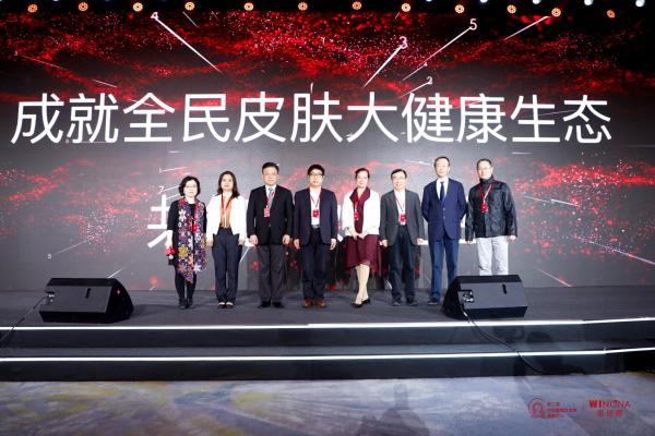权威发布新标准、新指南,薇诺娜第二届中国敏感性皮肤高峰论坛,引领功效性护肤新趋势