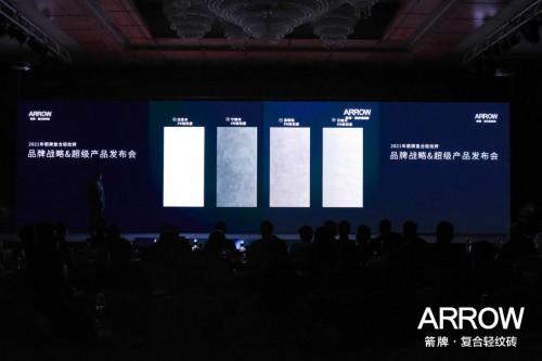 """箭牌瓷砖震撼发布2021年超级产品:""""书香""""轻纹岩板"""