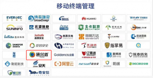 通付盾入选《CCSIP 2021中国网络安全产业全景图(第二版)》
