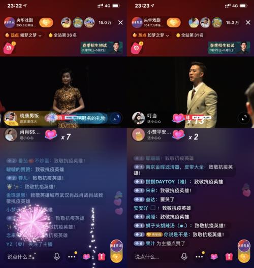 话剧《如梦之梦》武汉公益场抖音特别直播行动,引78万网友围观