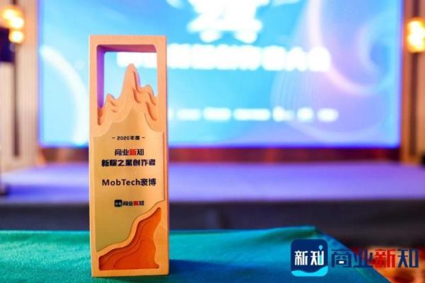 MobTech袤博荣获2020年度新耀之星创作者