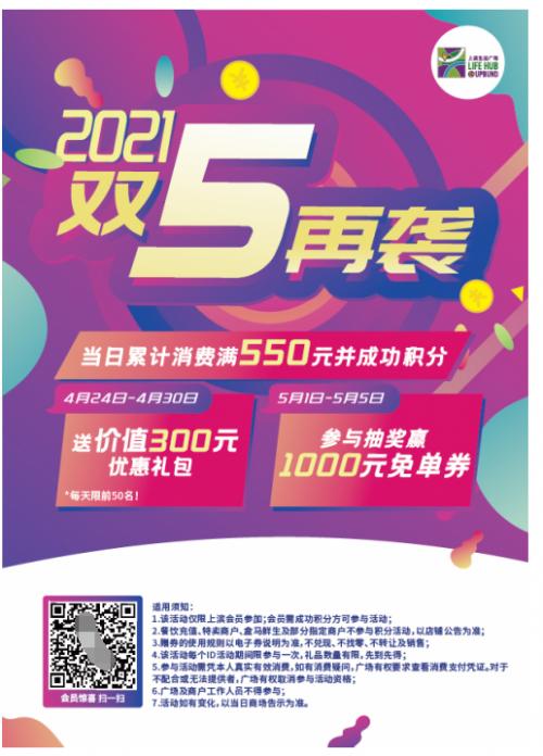 2021双五攻击!遇见尚斌生活广场买55个礼物