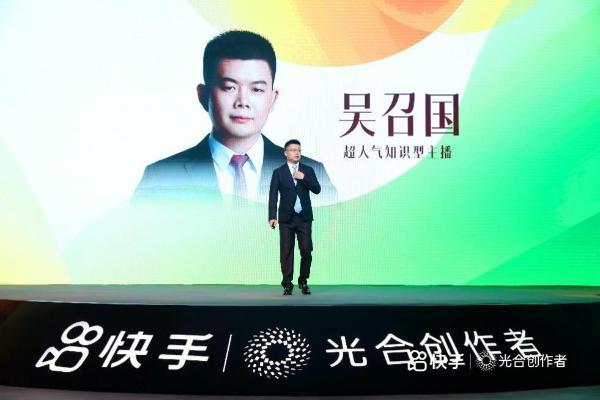 快手人气主播吴召国出席2021年快手光合创作者大会