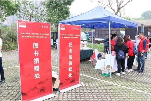 """邛崃市举行""""一本图书的行走,红色精神的传承""""公益徒步活动"""