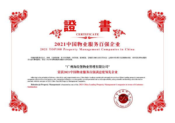 """海伦堡物业荣膺""""2021中国物业服务百强企业TOP22""""!"""