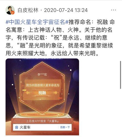 """李彦宏pick的火星车""""祝融""""如何从近4万个名字中脱颖而出?"""