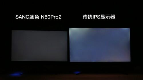 干掉漏光!SANC盛色N50 Pro2,搭载首创全玻璃模组技术