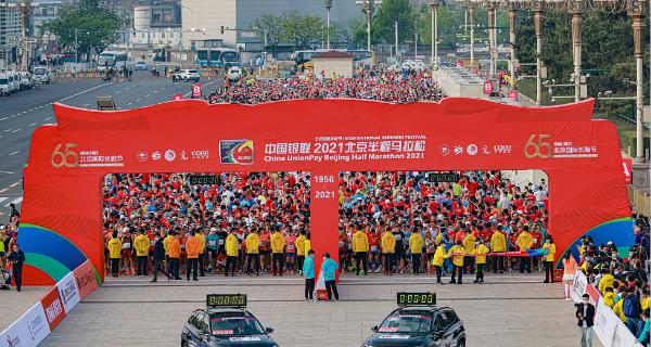2021北京半馬開跑,京東物流跑出新配速