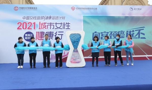 """""""中国女性宫颈健康促进计划""""健康行活动走进哈尔滨"""