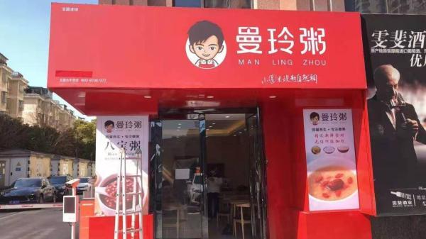 曼玲粥店九年坚守品质保障,熬好健康营养暖心粥