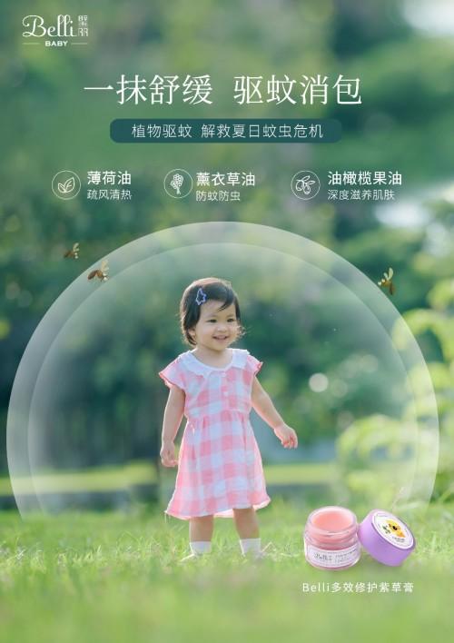 聚焦母婴安全护肤,璧丽用爱呵护孩子健康成长