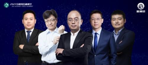 创业新力量 于斯更为盛——2021互联网岳麓峰会新湘会专场活动 - 新湖南