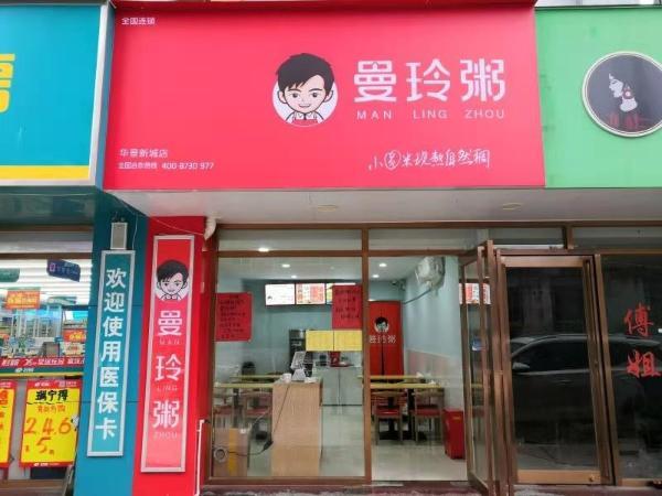 曼玲粥店:努力成为您身边的粥类好品牌