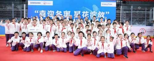 星花绽放·为北京冬奥蓄力 三星冰雪教室21年活动在京启动