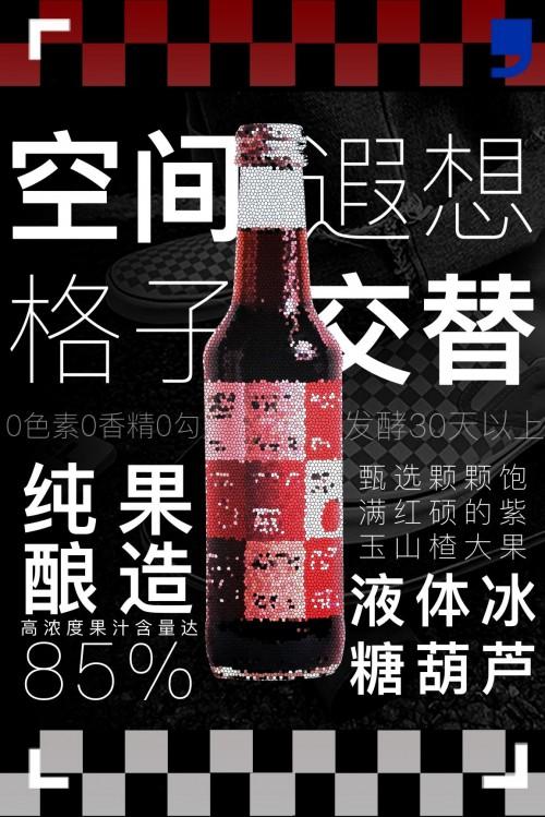 """新酒水文化中的潮牌——酒分之一以四大""""基因""""占领年轻心智"""
