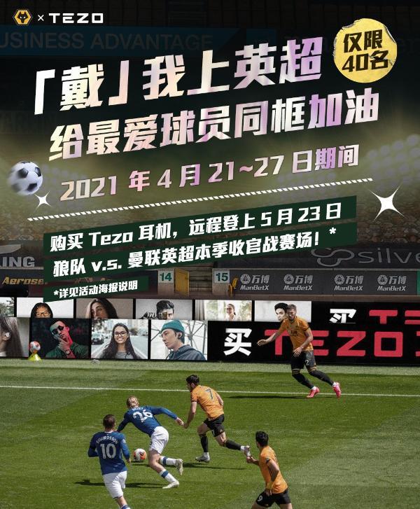 """""""天猫回旋""""火爆全球,中国Tezo耳机品牌点燃英超赛场!"""