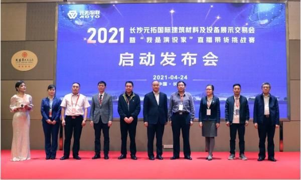 2021长沙元拓国际建筑材料及设备展示交易会将于10月在长沙国际会展中心举行