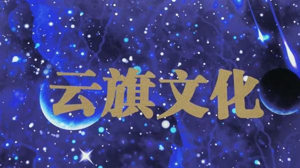 《云起 泉城》沉浸式大型音乐舞台剧5月1日正式登陆济南
