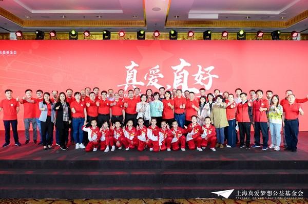 上海真爱梦想公益基金会在沪发布2020年报