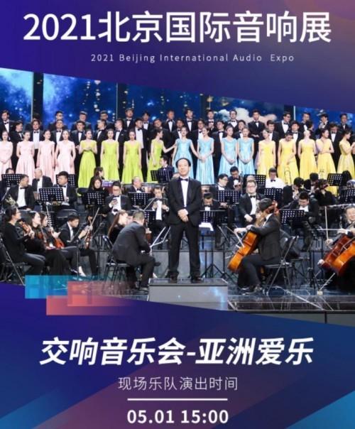 大牌乐队领衔直击现场魅力 2021北京国际音响展等你来躁