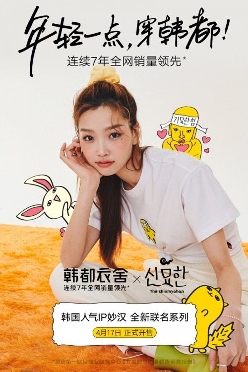 韩都衣舍再次携手韩国第一IP妙汉系列引爆亚洲时尚圈