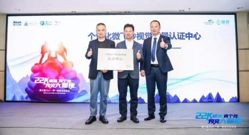 爱尔康2021一带一路屈光郑州巡讲会