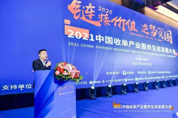 """""""链接价值·逆势突围""""2021中国收单产业服务生态发展大会在郑召开"""