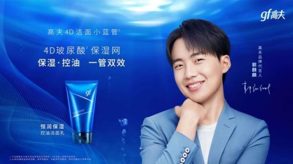 科技护肤展现中国男性魅力,高夫恒润保湿系列耀目升级