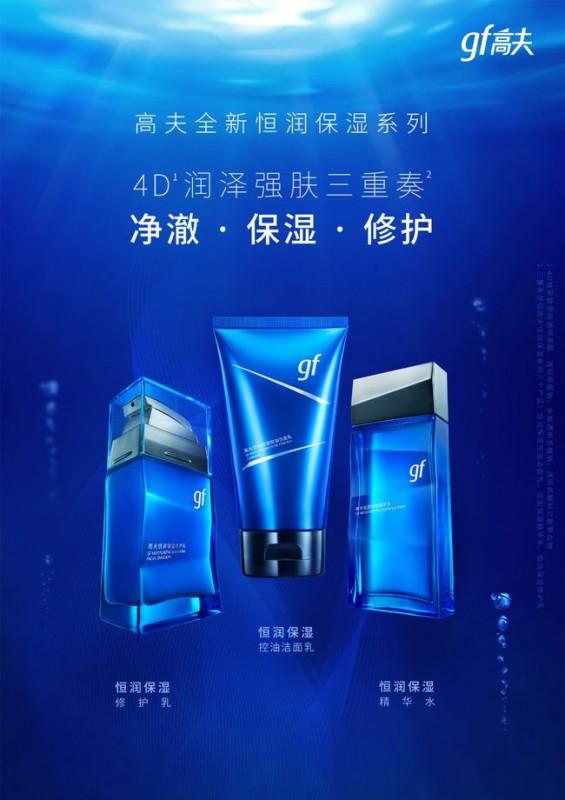 科技护肤彰显中国男性魅力 高福恒润保湿系列升级