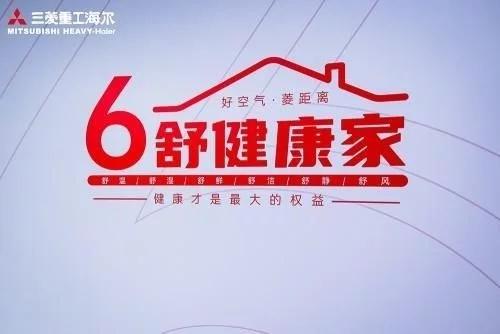 """""""51""""六舒健康嗨购节,让我们的家成为一个没有健康担忧的干净房间。                            <ins lang="""