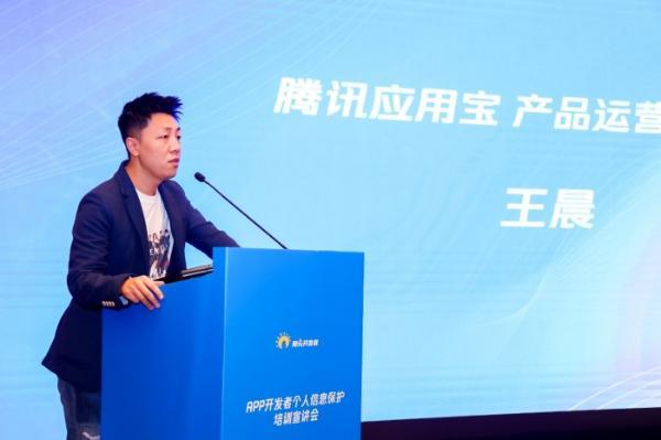 """腾讯携手中国信通院举办""""APP开发者个人信息保护培训宣讲会"""""""