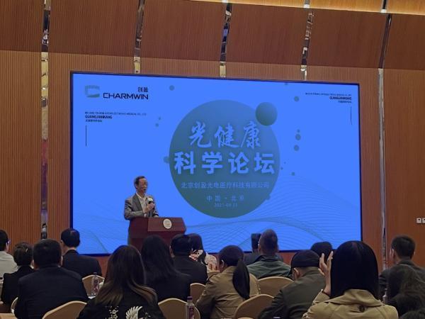 2021光健康科学论坛,创盈光电产学研医共谋LED光医学未来